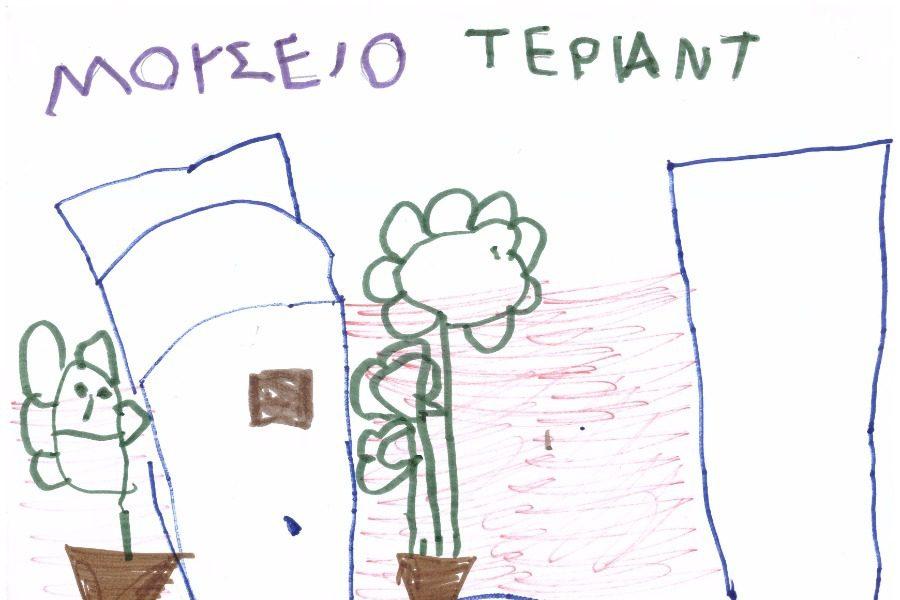 Το Μουσείο Τεριάντ πιο κοντά στα παιδιά με αυτισμό