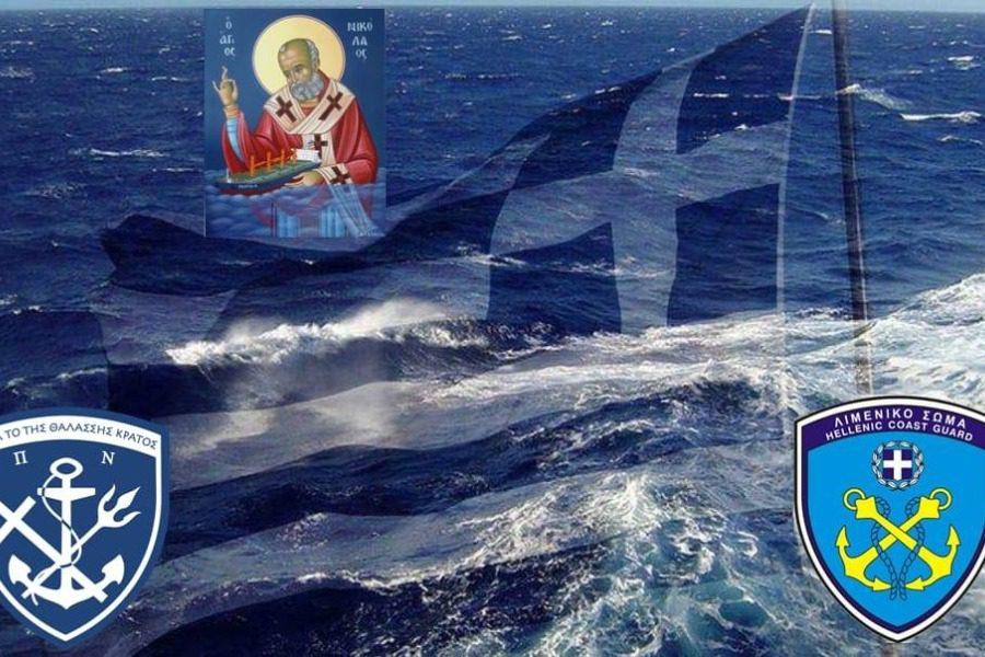 Η Χριστιάνα Καλογήρου για τους ανθρώπους της θάλασσας