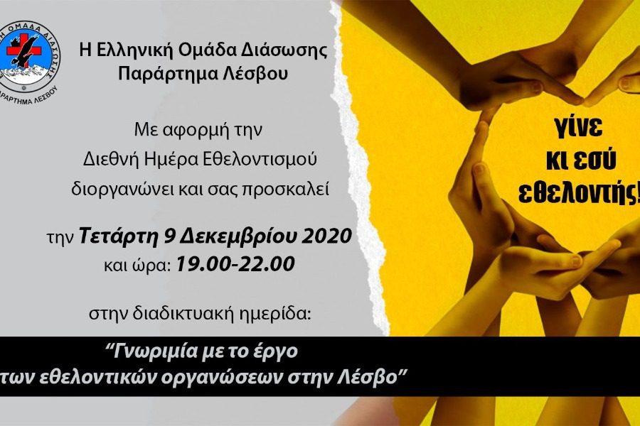 Εκδήλωση για εθελοντικές οργανώσεις στη Λέσβο