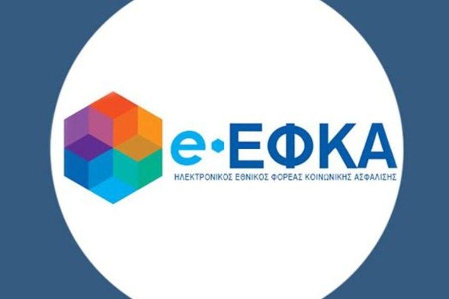 11 νέες ηλεκτρονικές υπηρεσίες από τον ΕΦΚΑ για τους μισθωτούς