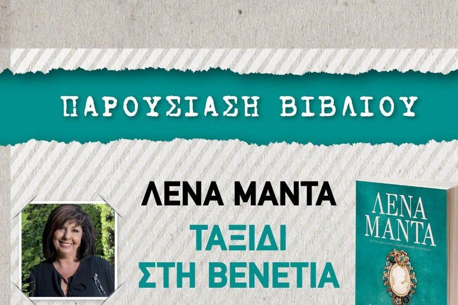 Η Λένα Μαντά στο «Ν», στον Μόλυβο και το Book and Art!