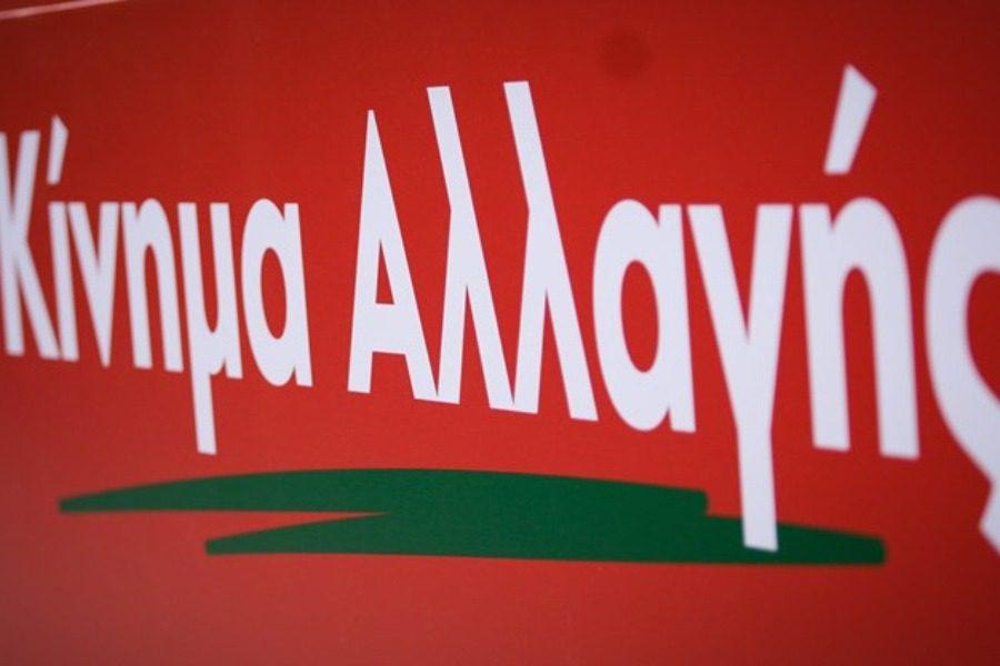 5 και 12 Δεκεμβρίου οι εκλογές για την ηγεσία του ΚΙΝΑΛ