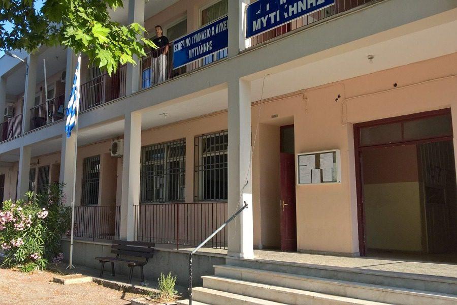 Πρότυπο το 1ο Γυμνάσιο Μυτιλήνης
