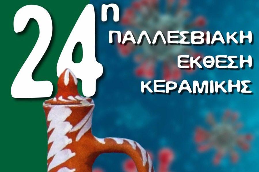 Εγκαινιάζεται το Σάββατο η 24η Παλλεσβιακή Έκθεση Κεραμικής