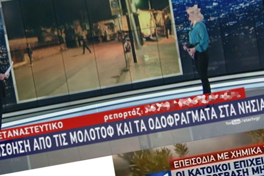 «Τα ΜΜΕ της Αθήνας συνειδητά παραπληροφορούν για την κατάσταση στα νησιά»