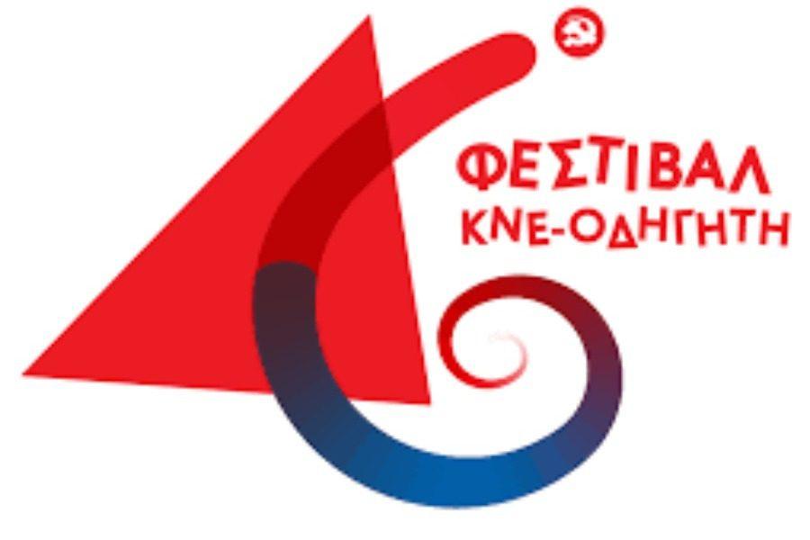 46ο Φεστιβάλ της ΚΝΕ στις 5 Σεπτεμβρίου
