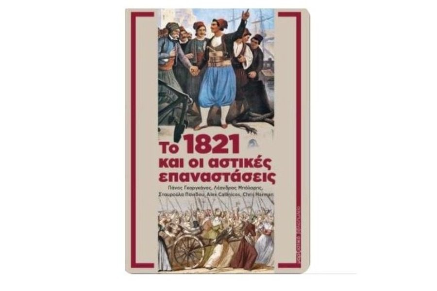 «Το 1821 και οι αστικές επαναστάσεις»