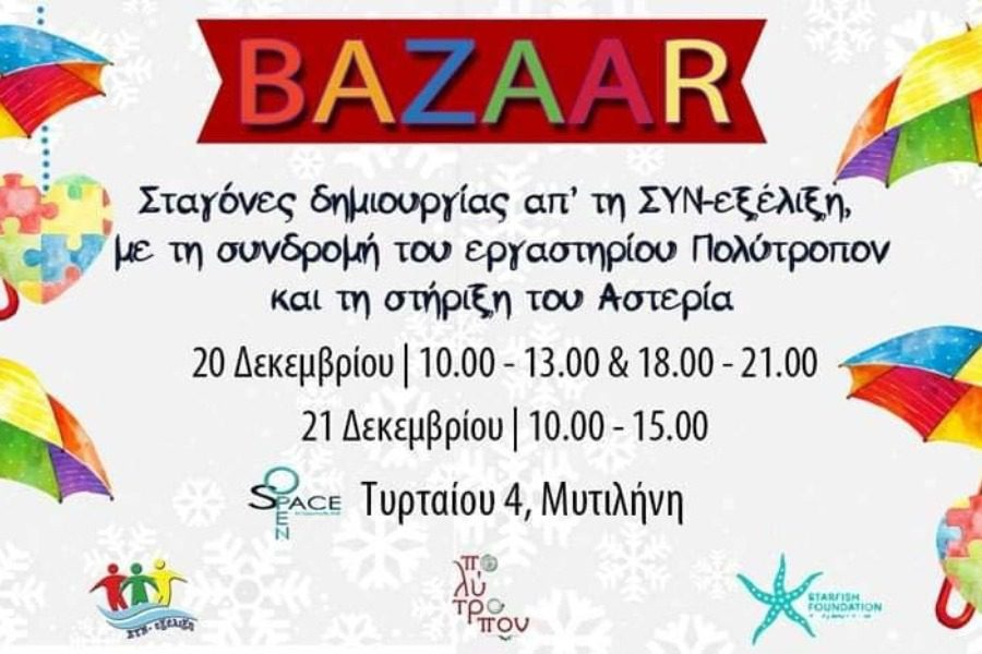 Στο bazaar της Συνεξέλιξης χριστουγεννιάτικα δώρα!