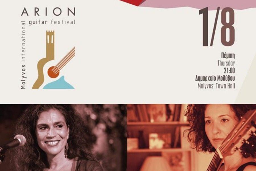 Η Σαβίνα Γιαννάτου, ανοίγει, μαζί με την Κορίνα Βουγιούκα το 8ο Διεθνές Φεστιβάλ Κιθάρας «Αρίων»