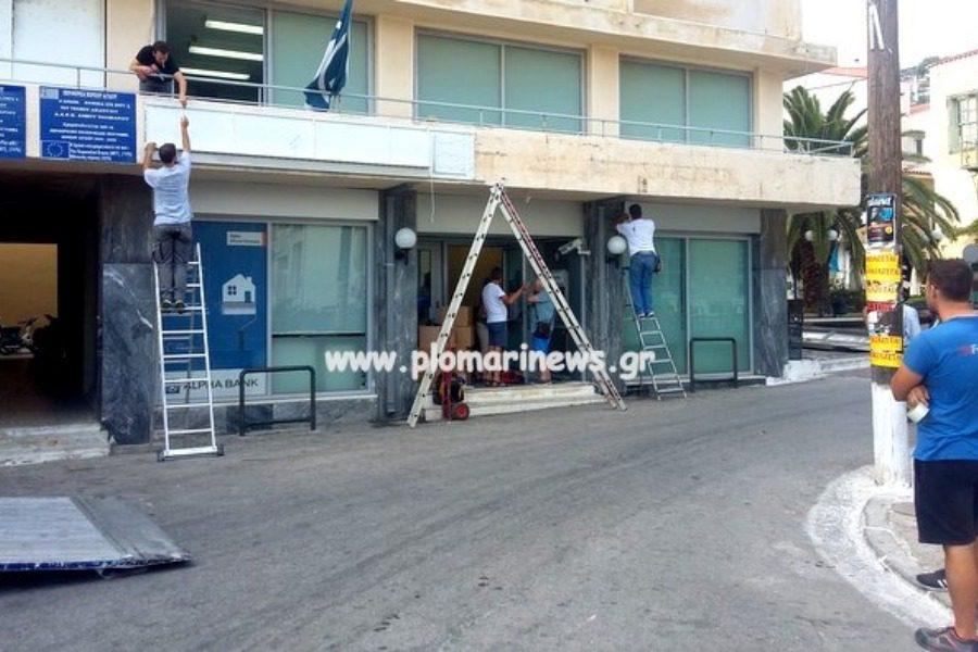 Έκλεισε η Alpha Bank στο Πλωμάρι