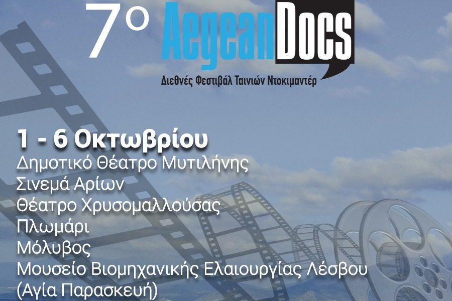 Το 7ο AegeanDocs επιστρέφει!