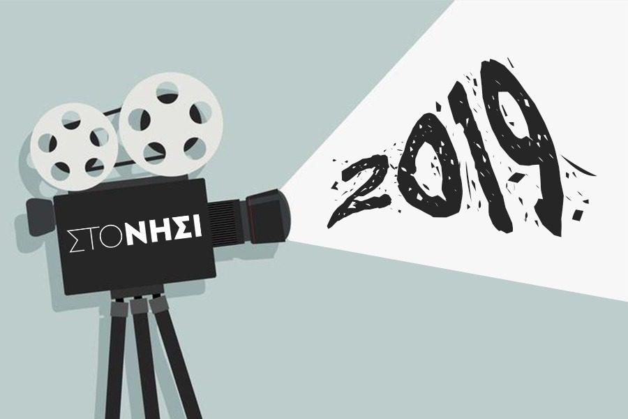 Στιγμές και ευτράπελα του 2019