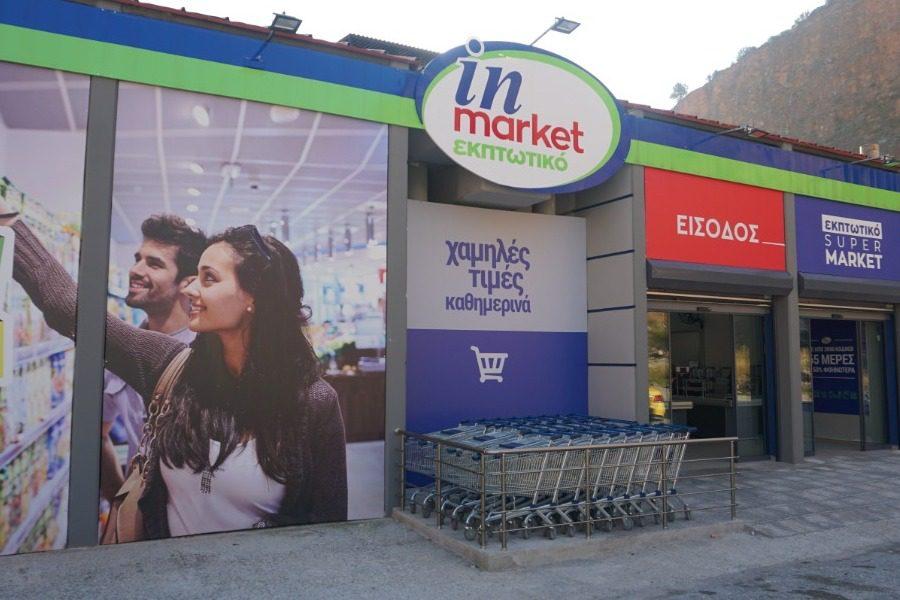 In Market Εκπτωτικό: Με επίκεντρο τον ευχαριστημένο πελάτη!