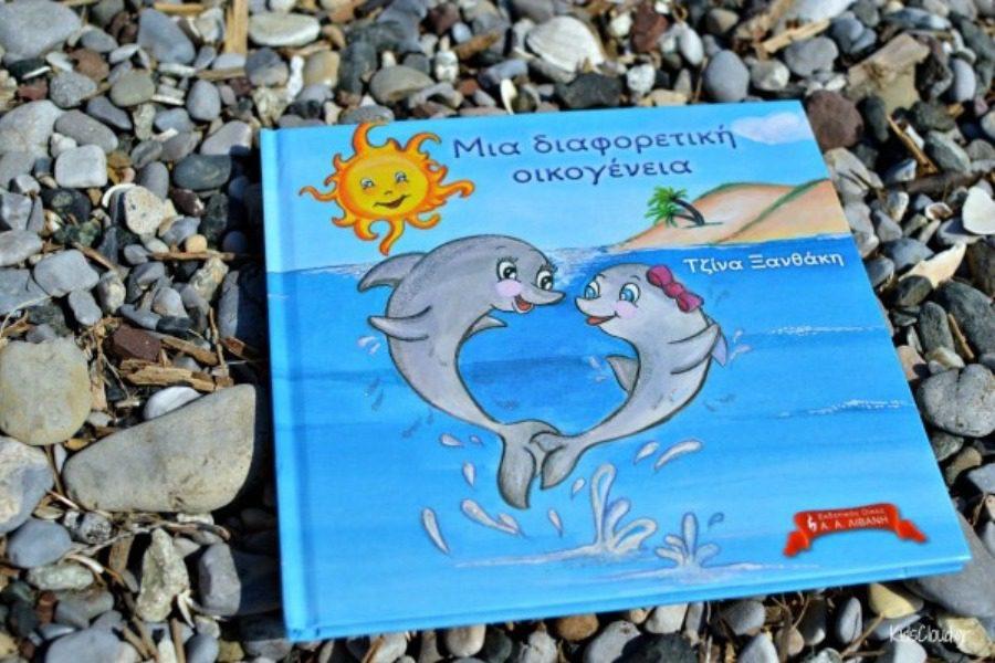 Βιβλία για μικρούς βιβλιόφιλους