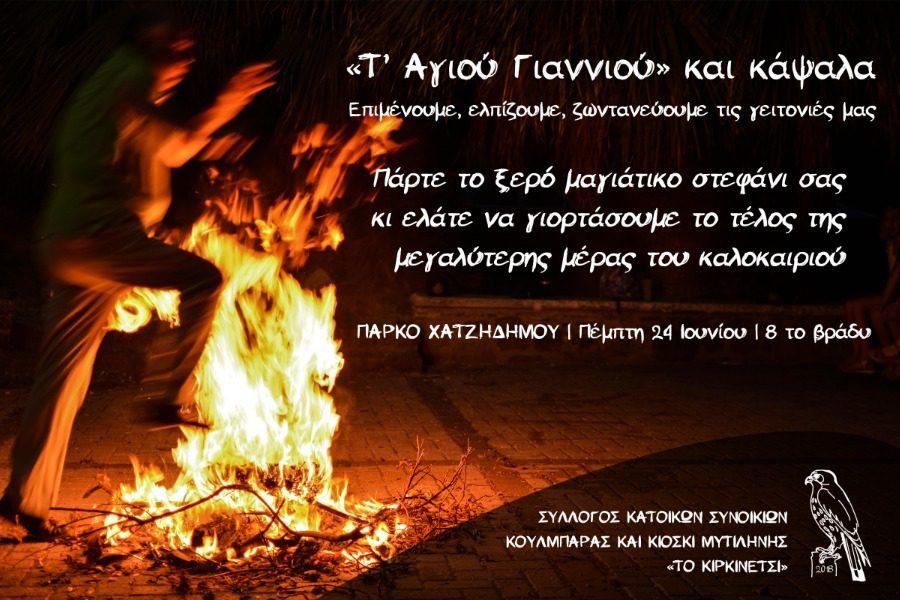 Την Πέμπτη το βράδυ τα κάψαλα της Κουλμπάρας και του Κιοσκιού