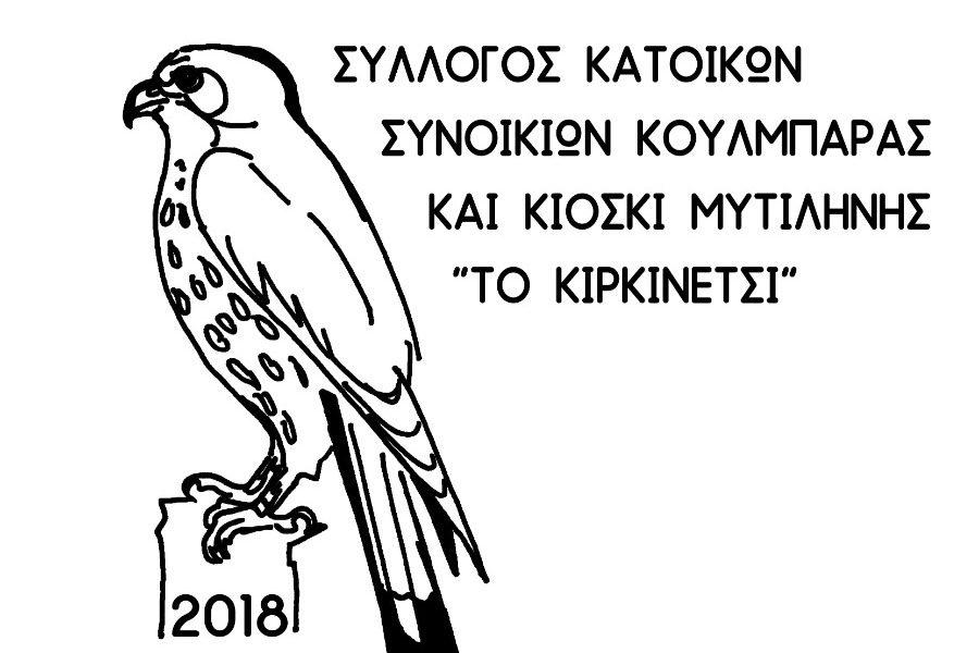 Κιόσκι και Κουλμπάρα ψηφίζουν….