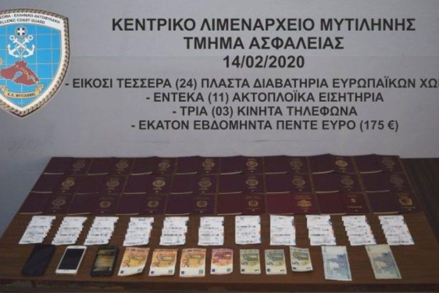 Εξάρθρωση κυκλώματος πλαστών διαβατηρίων