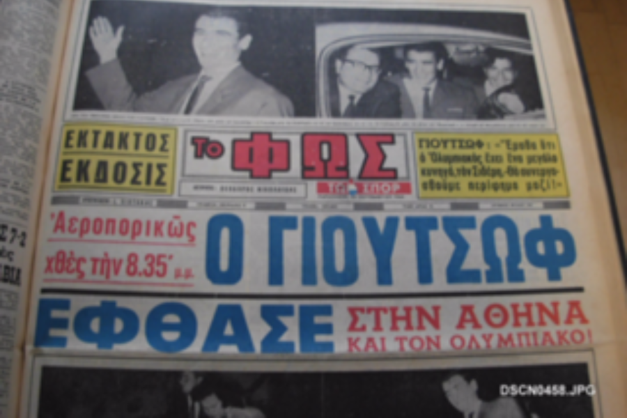 Η κλοπή της ιστορίας, οι δύο φίλες κι ο Νίκος Γιούτσος (Γιουτσώφ)...