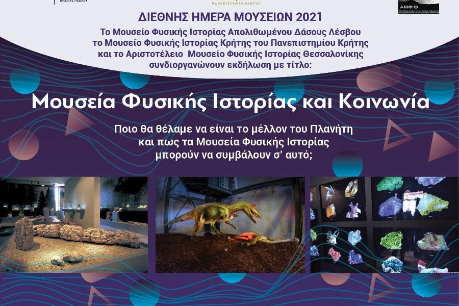 Τα μουσεία Φυσικής Ιστορίας και το μέλλον του πλανήτη