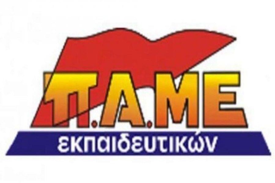«Το Υπουργείο αντιμετωπίζει τους εκπαιδευτικούς ως αναλώσιμο»