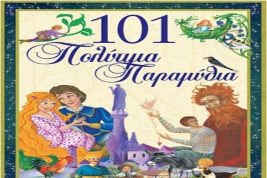 Διαβάστε στα παιδιά σας 101 τουλάχιστον παραμύθια