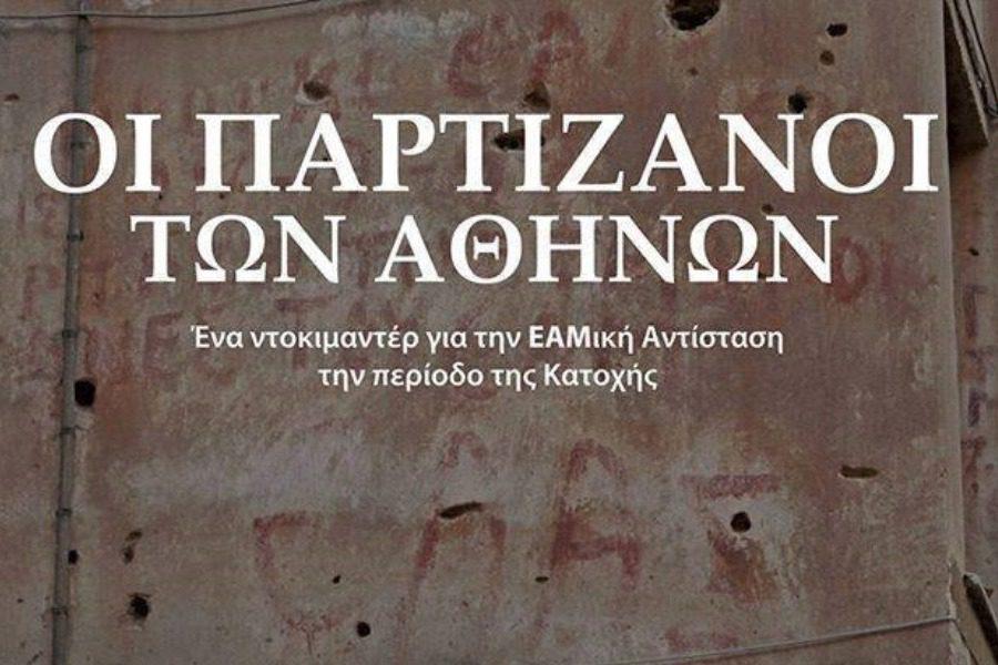 «Οι παρτιζάνοι των Αθηνών»