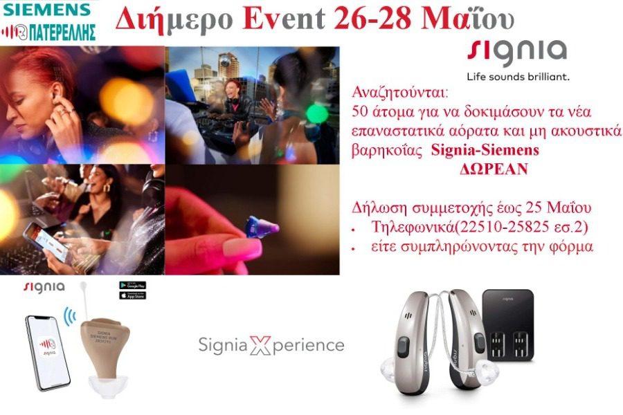 Διήμερο event δωρεάν ενημέρωσης – δοκιμής και εφαρμογής ακουστικών SIEMENS –SIGNIA
