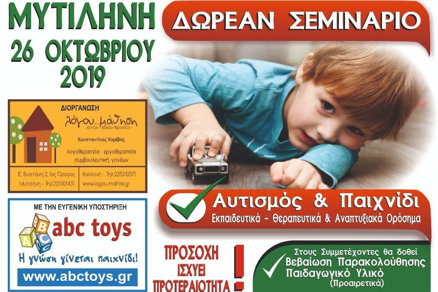 «Αυτισμός και Παιχνίδι: Εκπαιδευτικά – Θεραπευτικά & Αναπτυξιακά Ορόσημα»