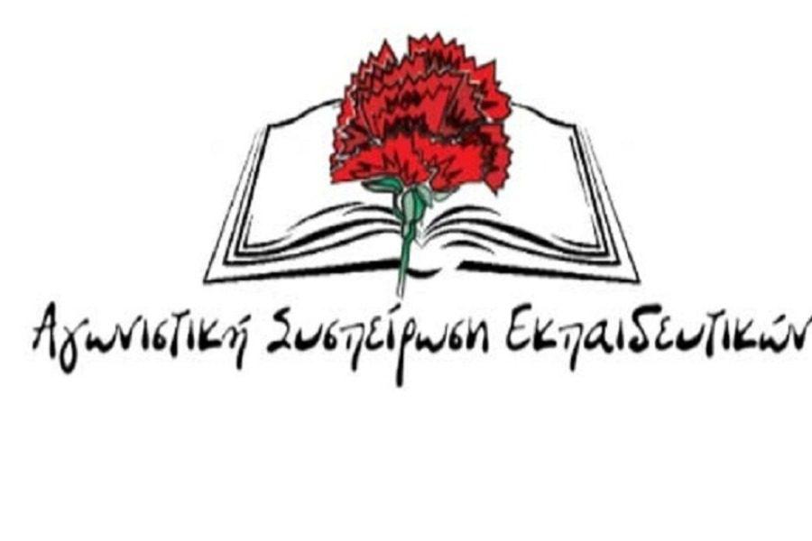 Για τον λεγόμενο «Εσωτερικό Κανονισμό Λειτουργίας» των σχολικών μονάδων!