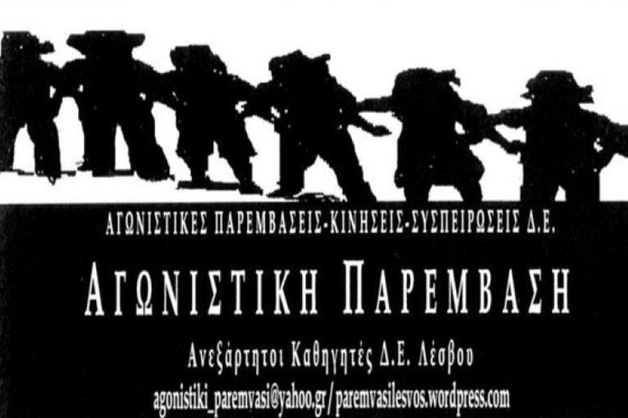 Στην απεργία καλεί η «Αγωνιστική Παρέμβαση»