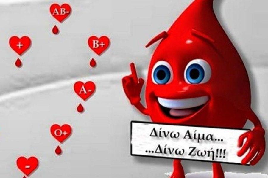 Εθελοντική αιμοδοσία στο Ίππειος