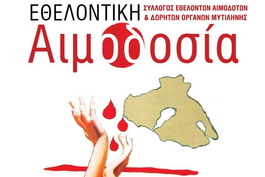 Εθελοντική αιμοδοσία 12‑14 Ιουνίου