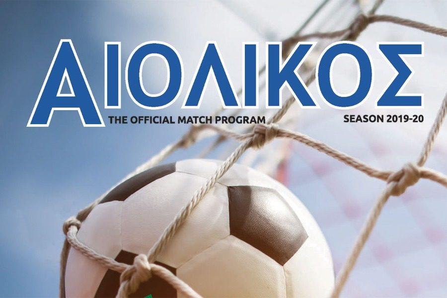 Το Match Program του Αιολικός‑Λαμία!