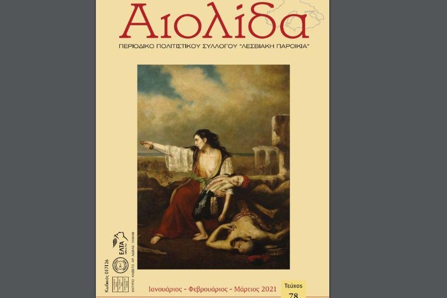 Κυκλοφόρησε η νέα «Αιολίδα» με αφιέρωμα στο 1821
