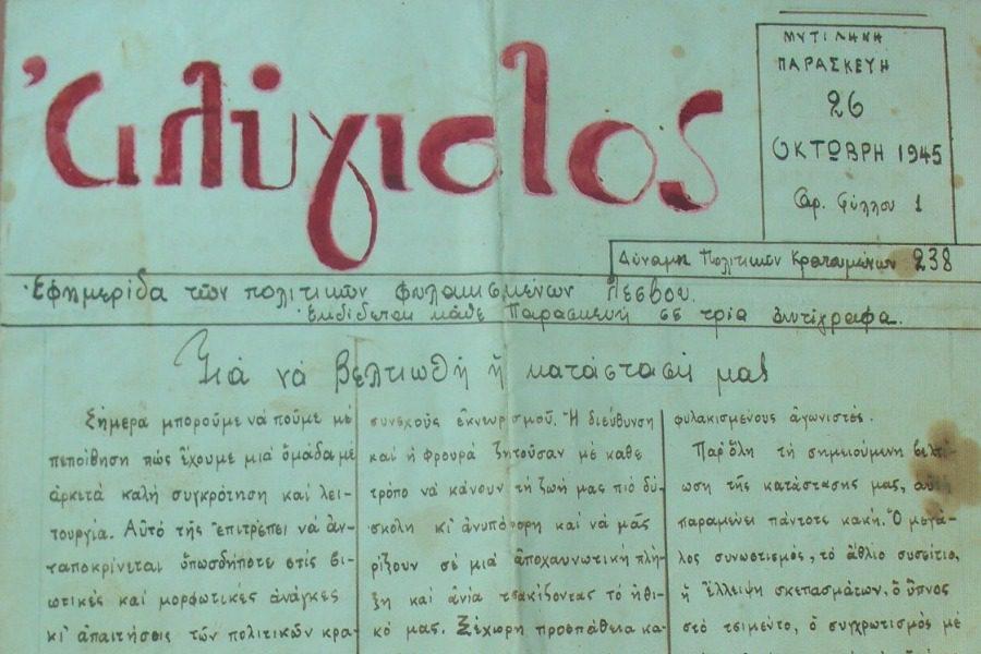 Η 28η Οκτώβρη 1945, στις πολιτικές φυλακές Μυτιλήνης