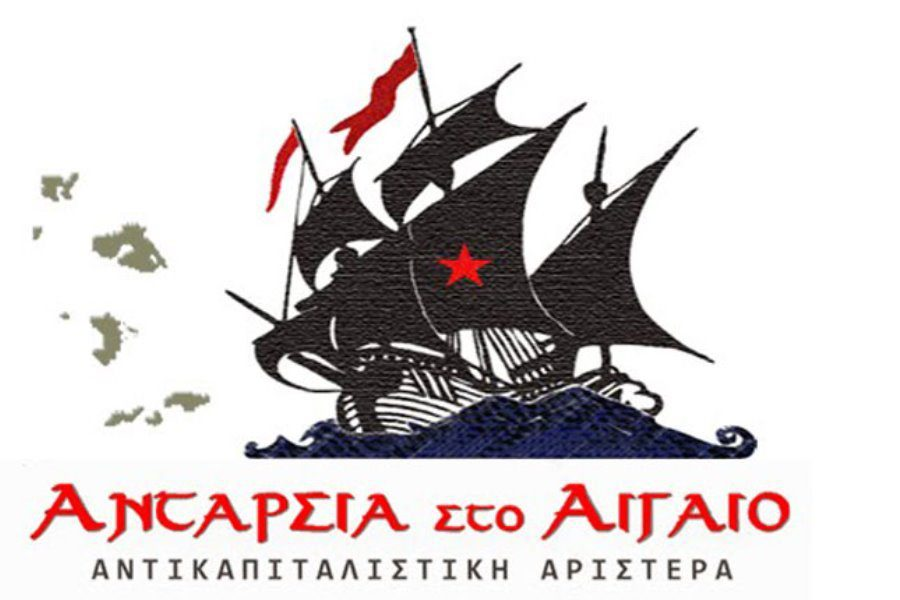 Η Ανταρσία στο Αιγαίο για την εκκένωση του ΠΙΚΠΑ