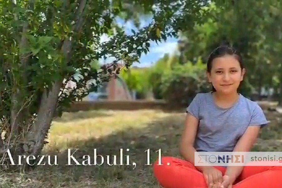 Η Αρεζού από το Αφγανιστάν αρίστευσε κι ευχαριστεί το σχολείο της