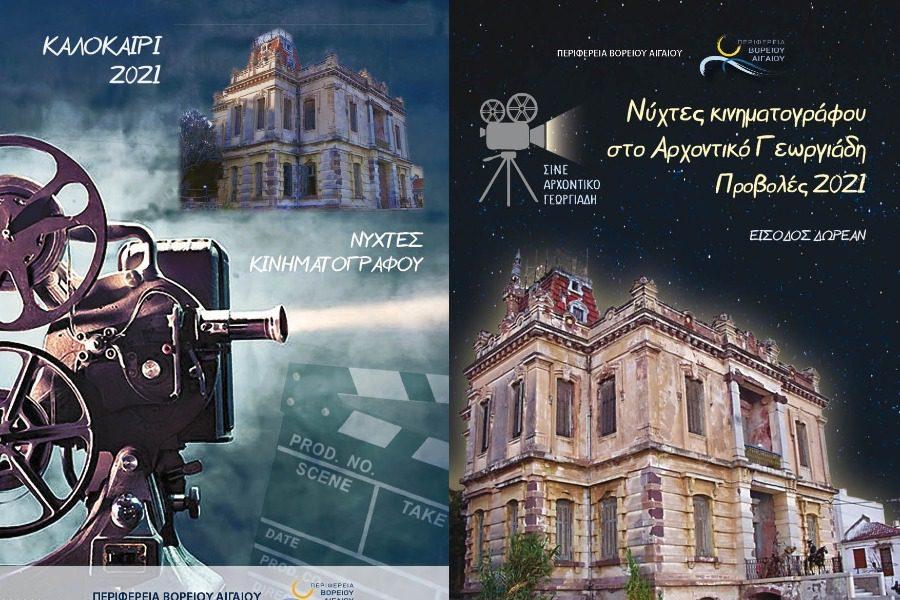 «Νύχτες Κινηματογράφου στο Αρχοντικό Γεωργιάδη»