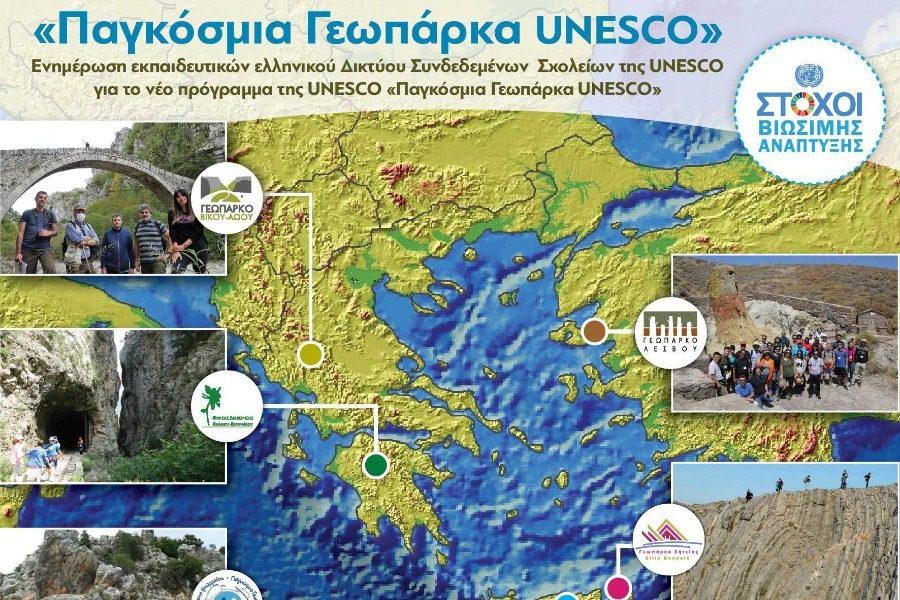 «Παγκόσμια γεωπάρκα UNESCO»
