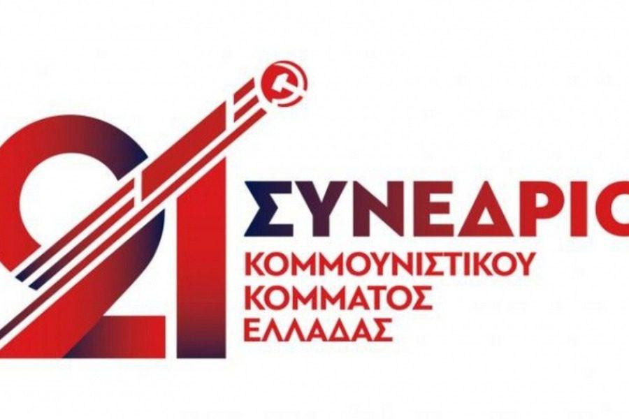 Από τις 24 έως τις 27 Ιουνίου το 21ο συνέδριο του ΚΚΕ