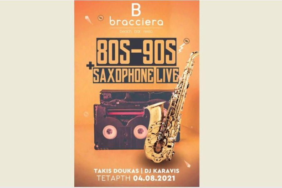 Disco 80s 90s party στο bracciera