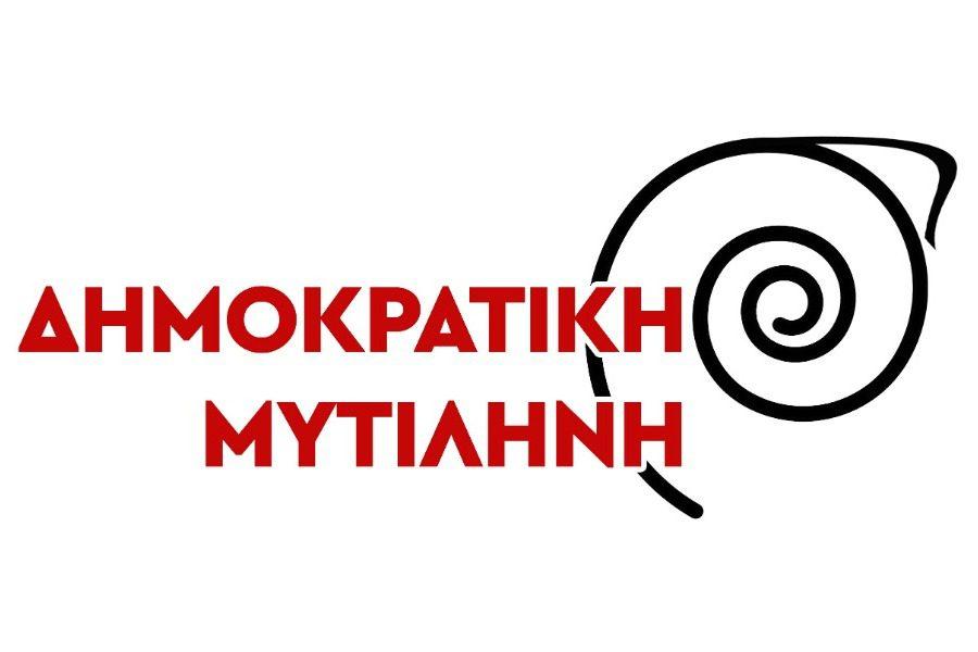 Μαζί με το Δίκτυο Κοινοτήτων η «Δημοκρατική Μυτιλήνη»