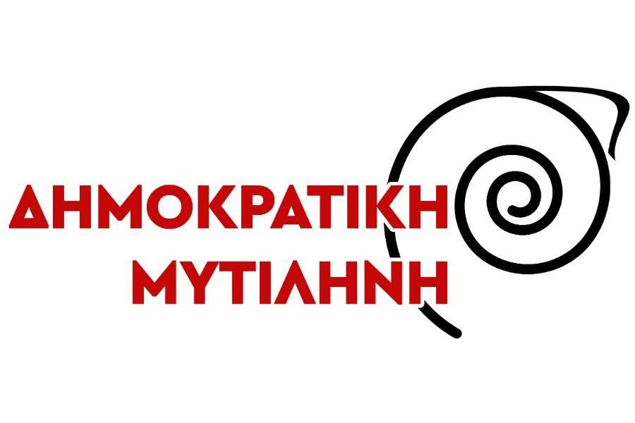 «Όχι άλλα χαράτσια στους πολίτες της Μυτιλήνης»