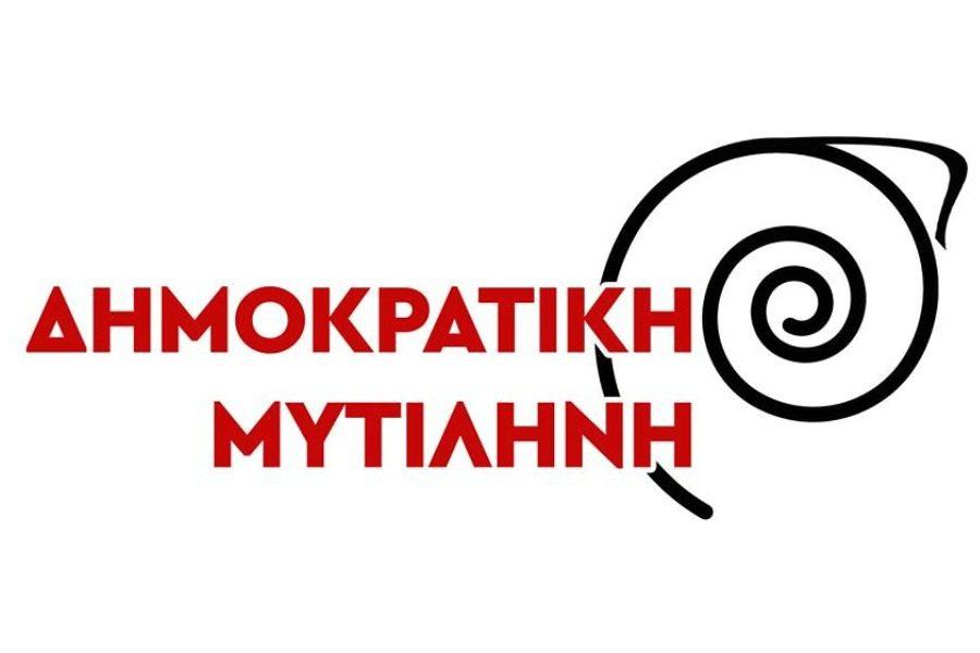 Καταγγέλλει πλαστογραφία η Δημοκρατική Μυτιλήνη!