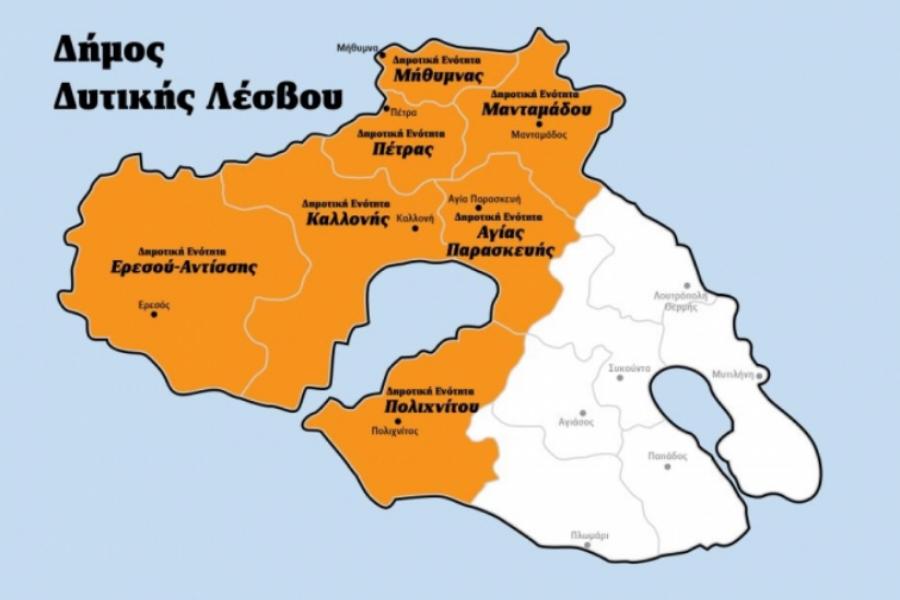 Έκπτωση στους λογαριασμούς της ΔΕΗ  σε Σίγρι, Χίδηρα, Αντισσα και Σκαλοχώρι