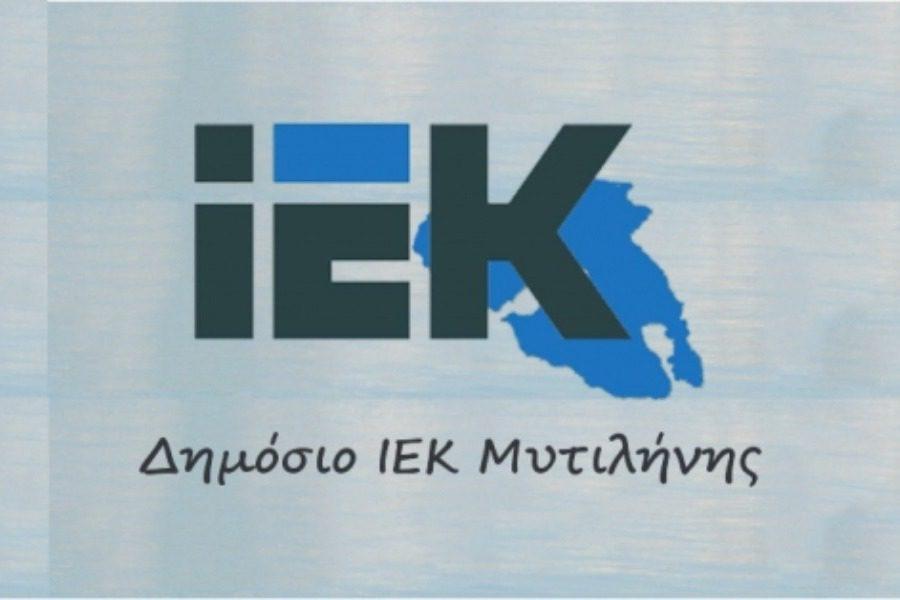 Τι ειδικότητες προτάθηκαν για το Δημόσιο ΙΕΚ
