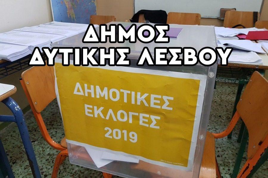Δημοτικές Εκλογές Δήμου Δυτικής Λέσβου 2019, τα αποτελέσματα