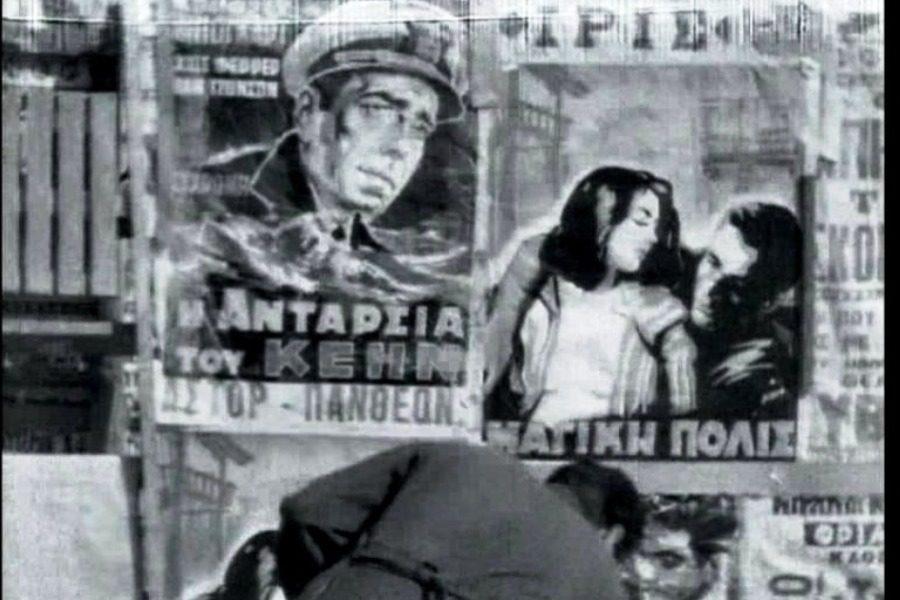Η γενιά που έβλεπε σινεμά από την κλινική του Στουκίδη!