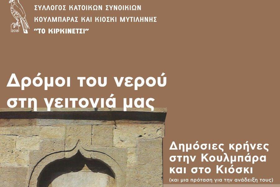 Εκδήλωση για τις δημόσιες κρήνες στην Κουλμπάρα και στο Κιόσκι