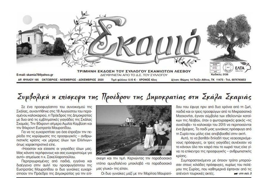 Κυκλοφόρησε η εφημερίδα των Σκαμνιωτών της Αθήνας